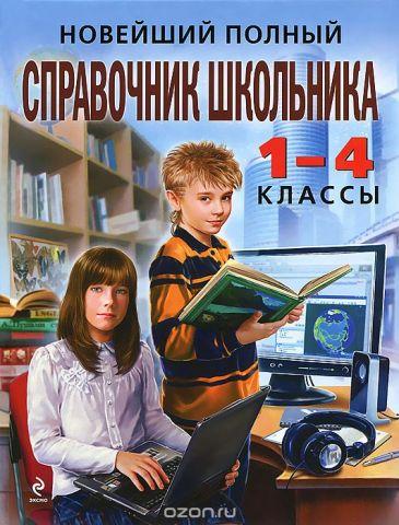 Новейший полный справочник школьника. 1-4 классы
