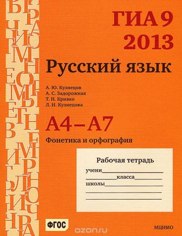 ГИА 9 в 2013. Русский язык. А4-А7 (фонетика и орфография). Рабочая тетрадь