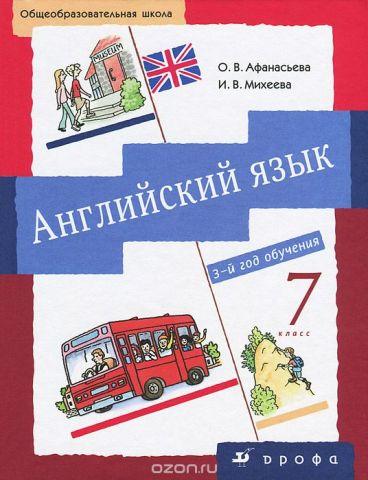 Английский язык. 7 класс. 3-й год обучения (+ CD)