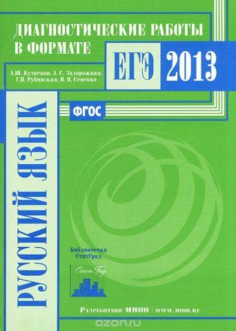 Русский язык. Диагностические работы в формате ЕГЭ 2013