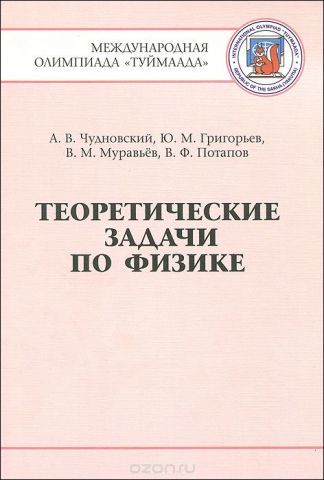 "Теоретические задачи по физике. Международная олимпиада ""Туймаада"". 1994-2012"