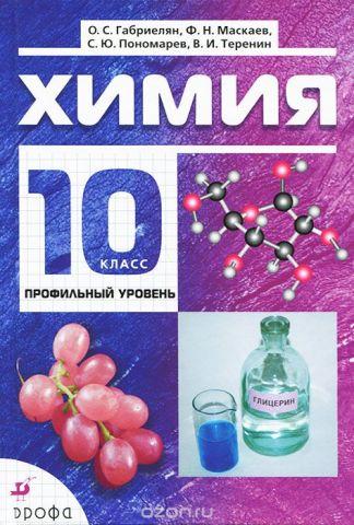 Химия. 10 класс. Профильный уровень