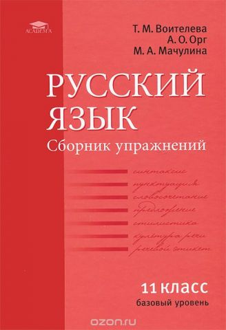 Русский язык. 11 класс. Сборник упражнений
