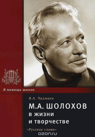 М. А. Шолохов в жизни и творчестве