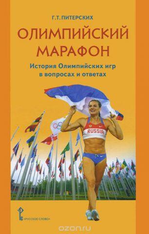Олимпийский марафон. История Олимпийских игр в вопросах и ответах