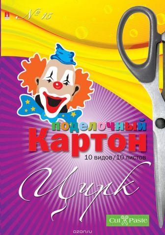 "Картон ""Цирк"", №15, 10 листов"