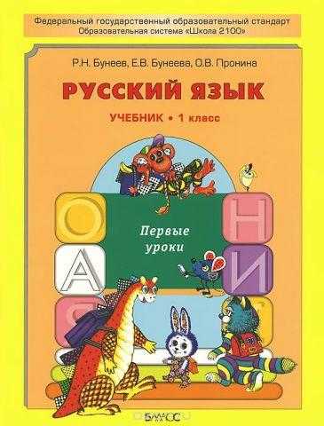 Русский язык. Первые уроки. 1 класс. Учебник