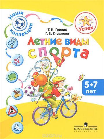 Летние виды спорта. Пособие для детей 5-7 лет