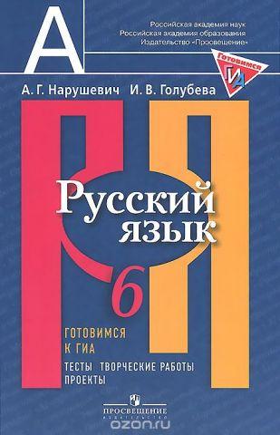 Русский язык. 6 класс. Готовимся к ГИА. Тесты, творческие работы, проекты