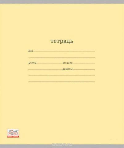 Полиграфика Набор тетрадей Классика 24 листа в линейку цвет желтый
