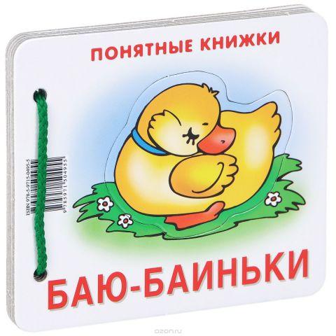 Баю-баиньки