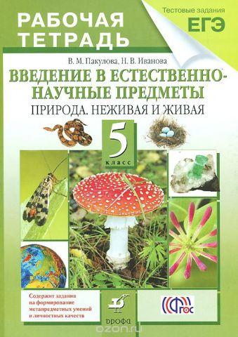 Введение в естественно-научные предметы. Природа. Неживая и живая. 5 класс. Рабочая тетрадь