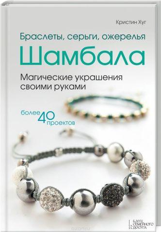 Браслеты, серьги, ожерелья Шамбала. Магические украшения своими руками