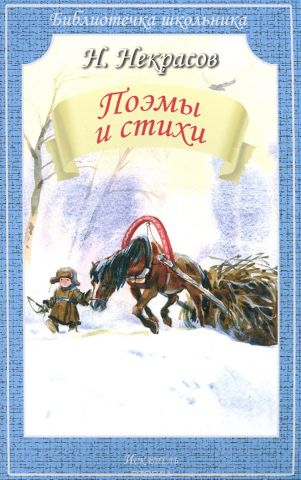 Н. Некрасов. Поэмы и стихи