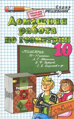 Геометрия. 10 класс. Домашняя работа к учебнику Л. С. Атанасяна, В. Ф. Бутузова, С. Б. Кадомцева и др.