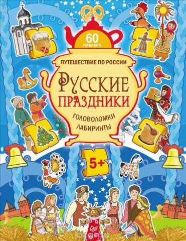 Путешествие по России. Русские праздники. Головоломки, лабиринты (+ многоразовые наклейки)