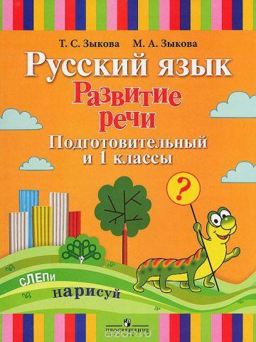 Русский язык. Развитие речи. Подготовительный и 1 классы. Учебное пособие