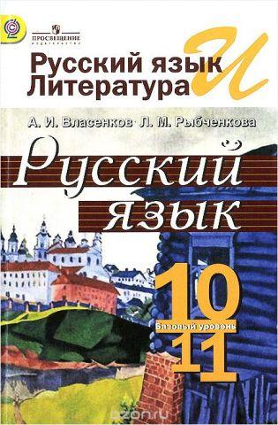 Русский язык и литература. Русский язык. 10-11 классы. Учебник