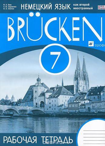 Немецкий язык как второй иностранный. 7 класс. 3-й год обучения. Рабочая тетрадь