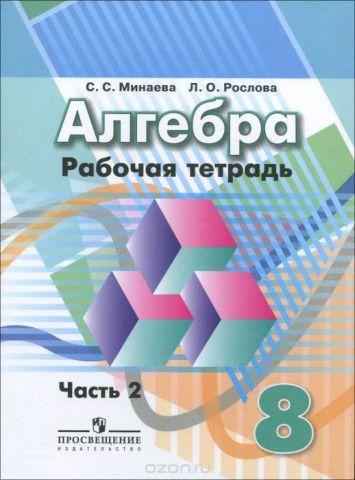 Алгебра. 8 класс. Рабочая тетрадь. В 2 частях. Часть 2