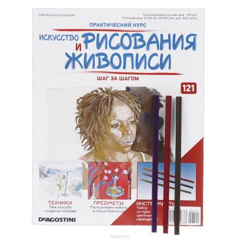 """Журнал """"Искусство рисования и живописи"""" №121"""