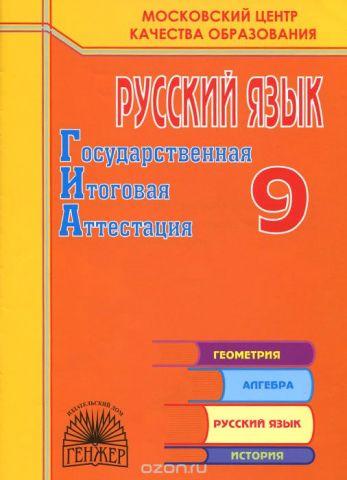 Русский язык. 9 класс. Государственная  итоговая аттестация