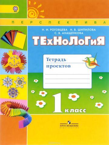Технология. 1 класс. Тетрадь проектов