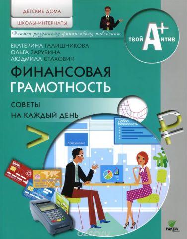 Финансовая грамотность. Материалы для воспитанников детских домов и школ-интернатов. Советы на каждый день