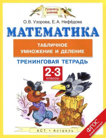 Математика. 2-3 классы. Тренинговая тетрадь. Табличное умножение и деление