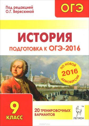 История. Подготовка к ОГЭ-2016. 9 класс. 20 тренировочных вариантов по демоверсии на 2016 год