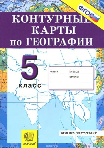 География. Начальный курс. 5 класс. Контурные карты