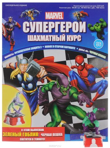 "Журнал ""Супергерои. Шахматный курс"" №56"