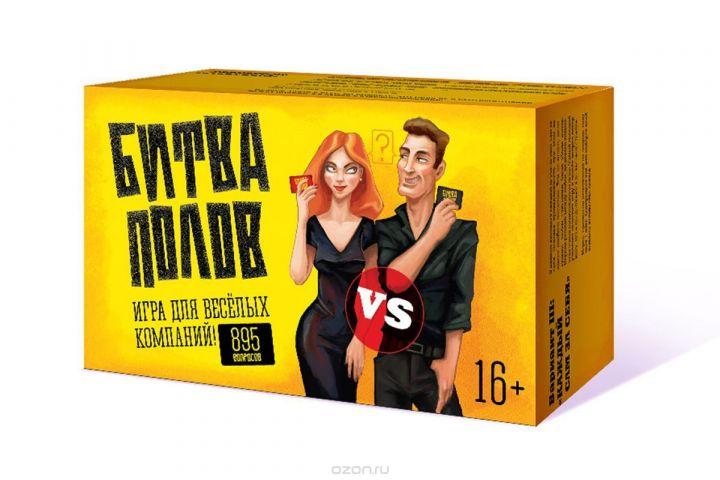 Нескучные игры Настольная игра Битва полов