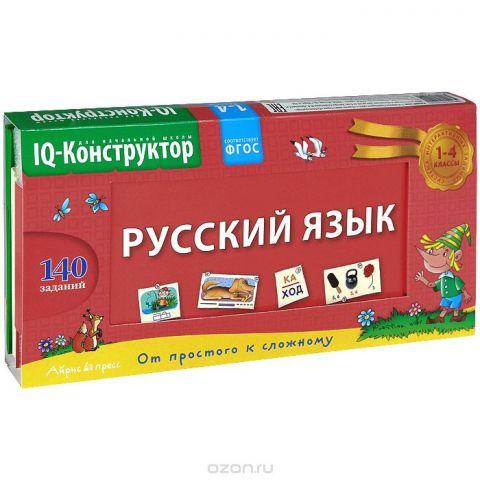 Айрис-пресс Обучающая игра Русский язык 1-4 класс