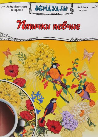 Птички певчие. Альбом для раскрашивания