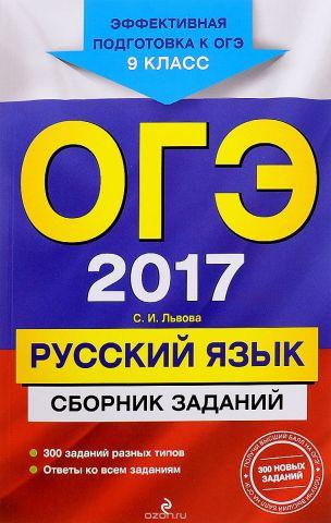 ОГЭ 2017. Русский язык. 9 класс. Сборник заданий