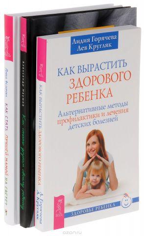 Как стать другом своему ребенку. Как вырастить здорового ребенка. Как стать лучшей мамой на свете (комплект из  книг)