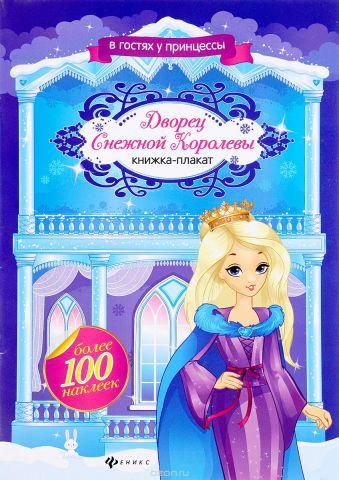 Дворец Снежной Королевы. Книжка-плакат