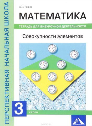 Математика. Совокупность элементов. 3 класс. Тетрадь для внеурочной деятельности