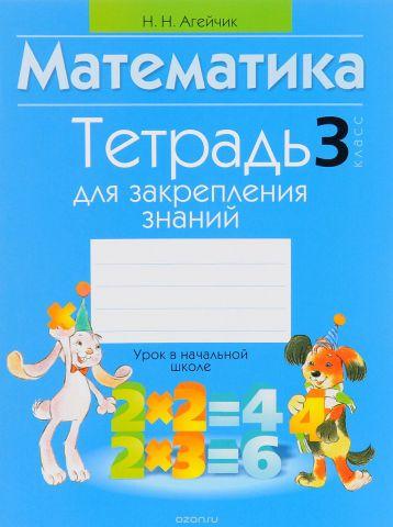 Математика. 3 класс. Тетрадь для закрепления знаний