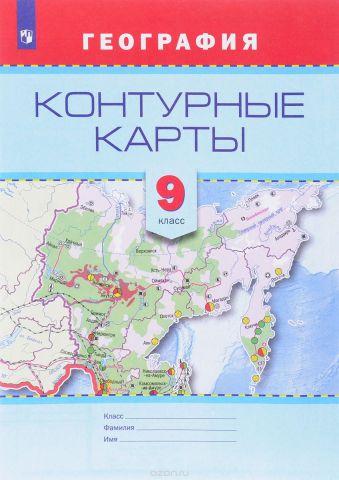 География. 9 класс. Контурные карты