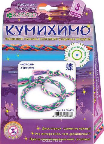 Клевер Набор для изготовления браслетов Кумихимо Чоу-Сан