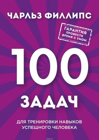 100 задач для тренировки навыков успешного человека