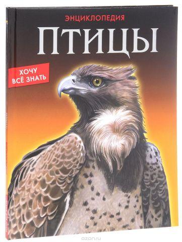 Птицы. Энциклопедия