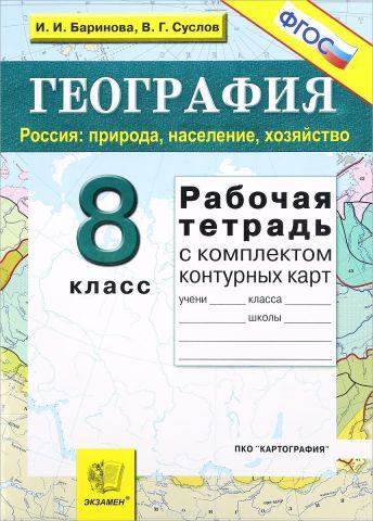 География. 8 класс. Россия. Природа, население, хозяйство. Рабочая тетрадь с комплектом контурных карт