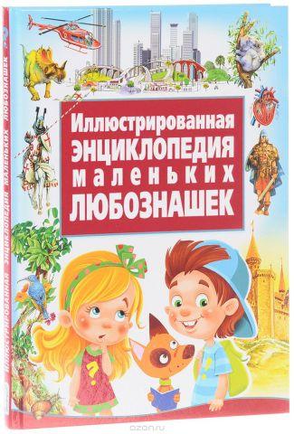 Иллюстрированная энциклопедия маленьких любознашек