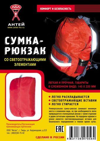 Антей Сумка-рюкзак цвет красный