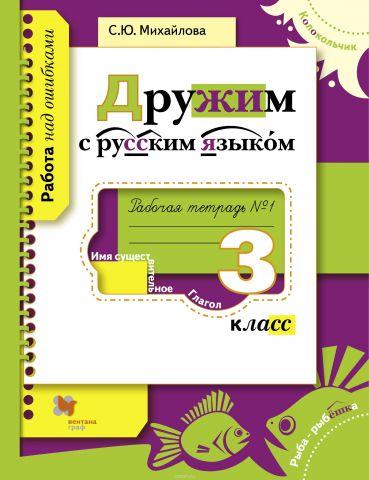 Дружим с русским языком. 3класс. Рабочая тетрадь №1