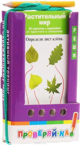 Айрис-пресс Обучающие карточки Растительный мир
