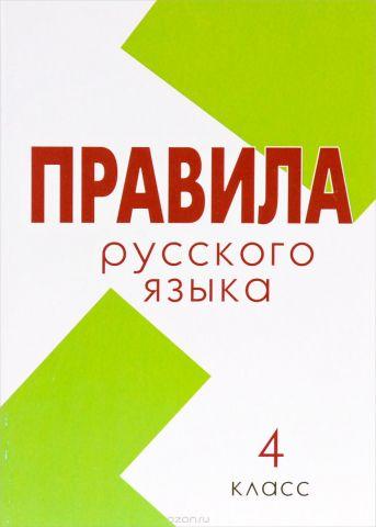 Русский язык. 4 класс. Правила